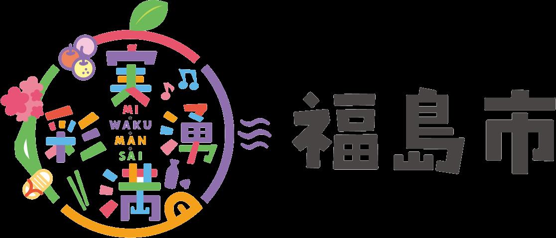 福島市空き家バンク